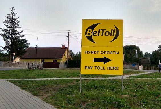 Знак пункта оплаты Belltol