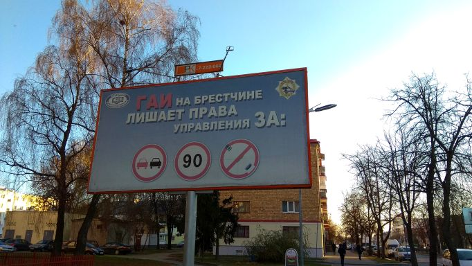 Вождение в Беларуси