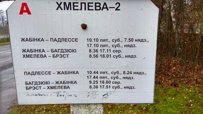 Расписание движения автобусов д. Хмелево