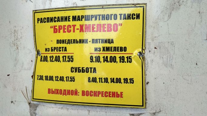 Расписание маршрутного такси Брест - Хмелево